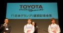 トヨタ、日本GP直前記者会見を開催 thumbnail