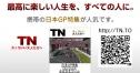 F1携帯サイト、【F1日本GP特集】が大人気 thumbnail