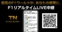 F1 LIVE中継:午後2時から【生中継スタート】 thumbnail