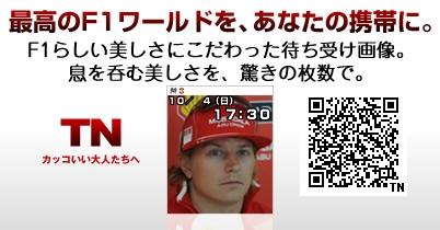 F1画像更新。【日本GPの美しい待受画像】ご用意しました thumbnail
