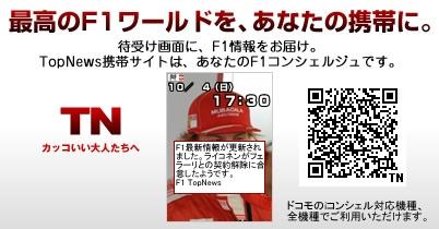 F1携帯サイト【日本GP特集】に独占インタビュー掲載 thumbnail