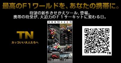 F1携帯サイト【表彰台当てクイズ】12時まで受付中 thumbnail