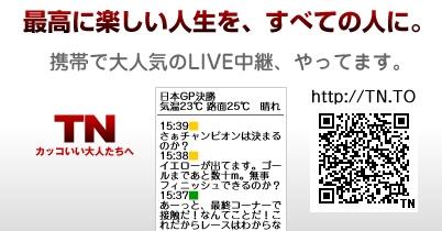 F1 LIVE中継情報:レースでも大クラッシュ【ただいま中継中】 thumbnail