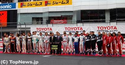 トヨタ、富士でファンイベントを開催 thumbnail