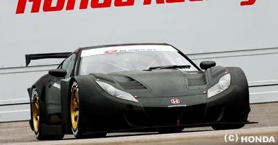 ホンダ、来季のSUPER GT500クラス車を発表 thumbnail